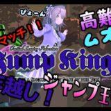 激闘!鈴原るるの【ジャンプキング】終わらない2020年ッ…!!!![2021/01/02]