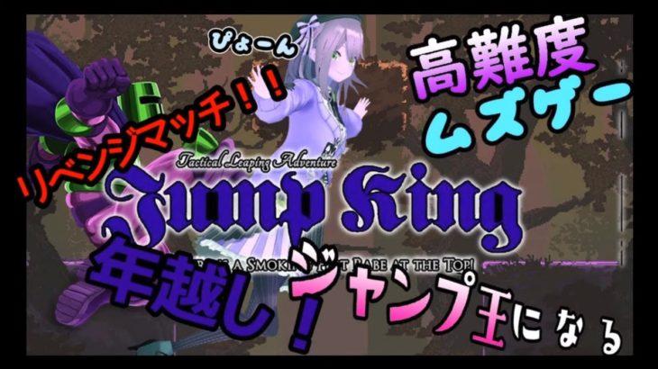 ジャンプキング0102