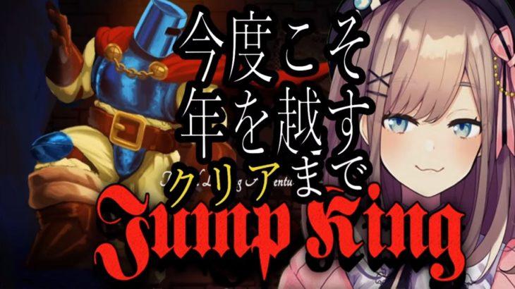 2020年を終わらせるッッ!!鈴原るるの【ジャンプキング/Jump King】終わらない2020年ッ…!!!![2021/01/04]