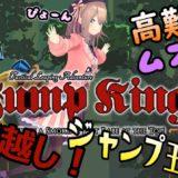 終わらない2020年!鈴原るるの大晦日だよ!!【ジャンプキング/Jump King】年越しジャンプッッ…!!今年もありがとおおおおおおお!![2020/12/31]
