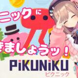 pikuniku0113