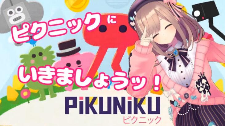 鈴原るると真夜中ピクニック!【Pikuniku】みんなでピクニックに行こうッ![2021/01/13]
