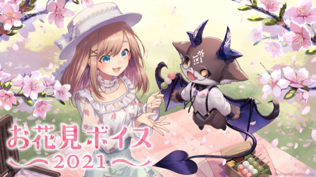 鈴原るるさん参加の「にじさんじお花見ボイス2021」が4月1日発売![2021/03/26]