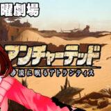 今夜の鈴原土曜劇場は、【アンチャーテッド3】アトランティスッ…!!!![2021/04/24]