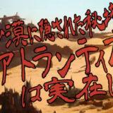 これが砂漠のアトランティス!鈴原るるの【アンチャーテッド3】サリーを救えッッ…!!!![2021/04/26]