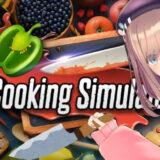 人間界の皿は脆い。鈴原るるの【Cooking Simulator】作るよッッ!!![2021/05/19]