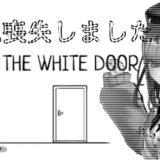 「記憶…取り戻したい…」鈴原るるの【The White Door / ホワイトドア】わたしはだれだ・・・??[2021/05/27]