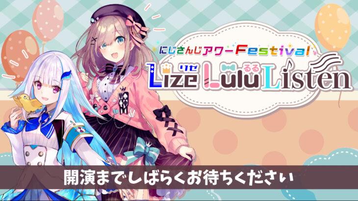 にじさんじアワーFestival リゼるるListen開催![2021/05/29]