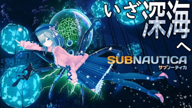いざ深海へ!鈴原るるの【Subnautica サブノーティカ】広大な海を探検だッ!!![2021/05/18]