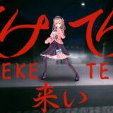 テケテケ0517
