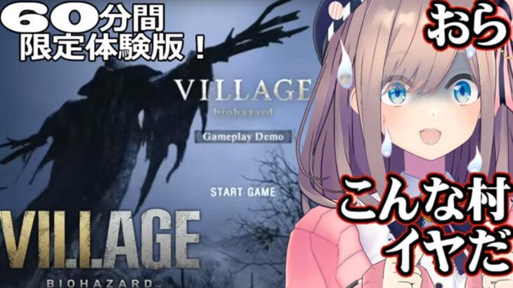 あの村をチラ見するる!鈴原るるの【BIOHAZARD VILLAGE(体験版)PS5】初のPS5でプレイしてみるるるr!!!![2021/05/05]