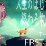 「夢じゃなかった…」鈴原るるの【The First Tree】キツネになって始まる終わりの物語[2021/06/17】