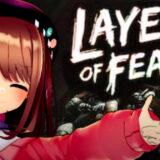 今宵、鈴原るるが演じるは…【#01 Layers of Fear 2】恐怖のクルーズへようこそ・・・??[2021/05/31]
