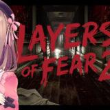 終幕へ…鈴原るるの【♯02 Layers of Fear 2】ただ突き進むのみッ・・・!![2021/06/01]