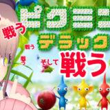 闘うッ!!鈴原るるの【ピクミン3デラックス】今日も闘う、闘う、そしてッ・・・!![2021/06/05]