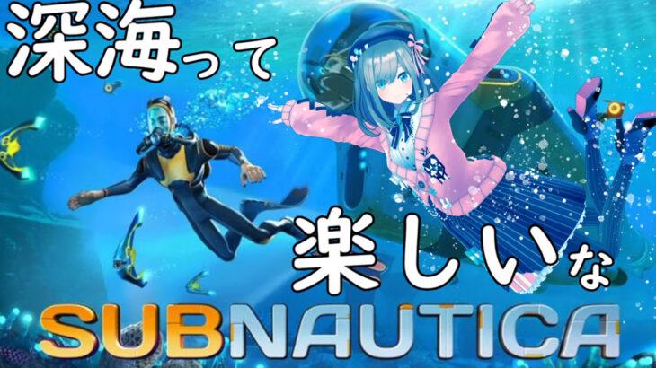 深く静かに潜航せよ…鈴原るるの【Subnautica サブノーティカ】海は広いなッ!大きいなッ!![2021/06/08]