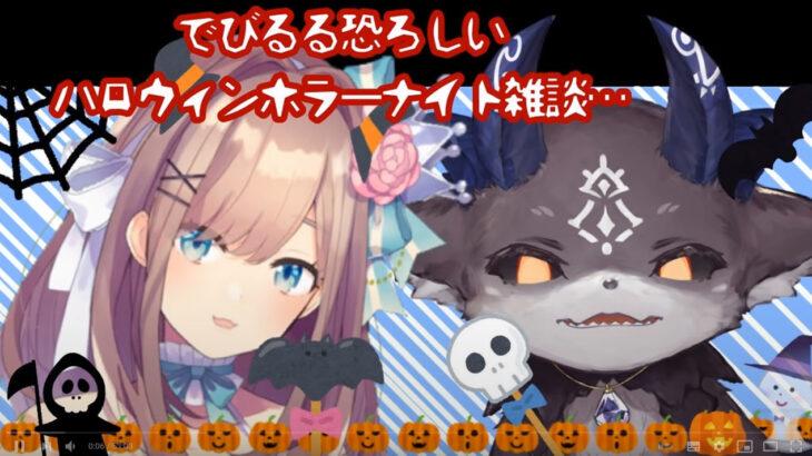ホラーナイト!でびるるッ…恐ろしいハロウィン雑談…!!!! 【にじさんじ】[2019/10/31]
